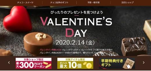 楽天市場でバレンタイン特集実施!今年の楽天市場のバレンタインの売れ筋傾向は?