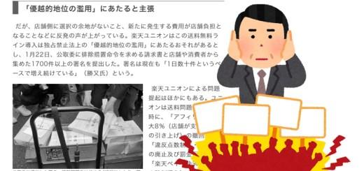 楽天ユニオンが公取委に1700件以上の署名を提出!楽天市場の送料無料ラインの統一は阻止されるのか?