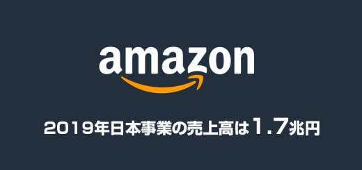 2019年のAmazonの日本事業の売上高は約1.7兆円!前期比13.6%増の成長!