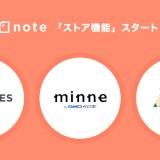 note上でBASEやSTORES、minneのECサイトの商品一覧を表示可能になるストア機能がリリース!