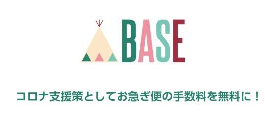 無料でネットショップを出店できるBASEが「お急ぎ振込」手数料を4月末まで無料に!資金繰り支援策