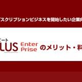 リピートPLUS エンタープライズの評判・メリット・デメリット・料金や機能、特徴を徹底分析