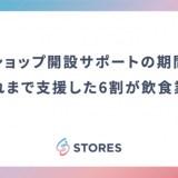 STORESがネットショップの開設支援を6月末まで延長対応!飲食業界の新規出店が6割超!