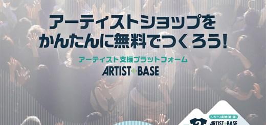 ネットショップのBASEがユニバーサルミュージックの「ARTIST BASE」に導入!アーティスト支援開始!