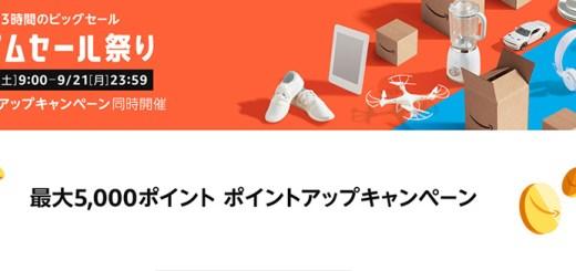Amazonで63時間限定の「タイムセール祭り」が9月19日9時からスタート!アマゾンで今、何が売れる?