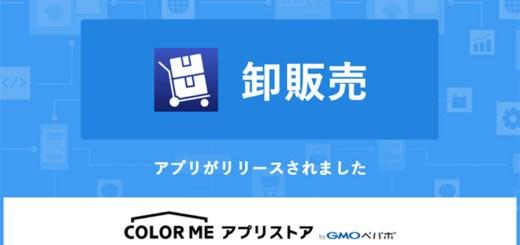 カラーミーショップで簡単に卸販売が始められるアプリ『卸販売』がリリース開始!