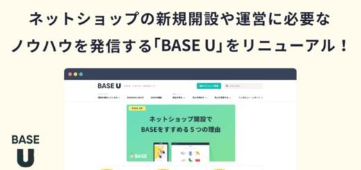 無料ネットショップのBASEがオウンドメディア「BASE U」をリニューアル!