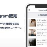 無料ネットショップのBASEが「Instagram販売 App」をアップデート!その内容とは?