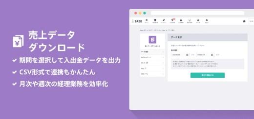 無料でネットショップを作れるBASEで「売上データダウンロード App」がリリース!