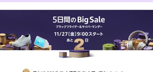 Amazonで5日間のBigセール「ブラックフライデー&サイバーマンデー」が11月27日9時からスタート