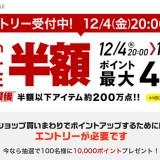 楽天市場で今年最後の楽天スーパーセールが開催!12月4日20時スタート!