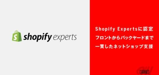 CROSS MALL(クロスモール)のアイルがShopifyパートナー「Shopify Experts」に認定!