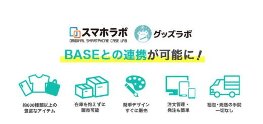 オリジナルグッズ製作の「オリラボ」がネットショップBASEとAPI連携開始