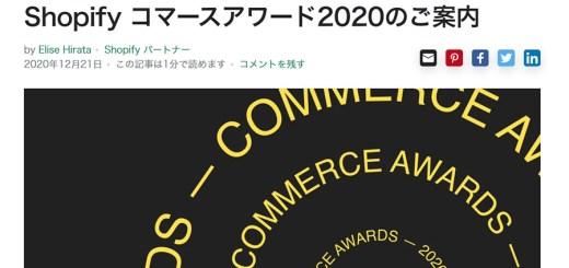 世界100万ショップを誇る「Shopify」が「Shopifyコマースアワード2020」を開催決定