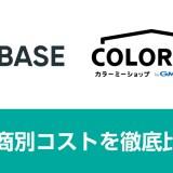ネットショップ「BASE」と「カラーミーショップ」の月商別コストを徹底比較
