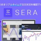 Cafe24 での注文状況をリアルタイムで確認できる統計ツール「SERA」の特徴