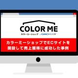カラーミーショップでECサイトを開設して売上獲得に成功したショップ事例を紹介