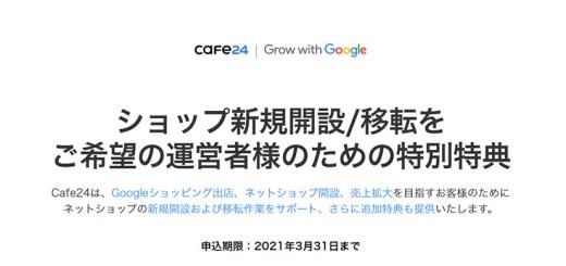 無料ネットショップ開業システムのCafe24 ならショップ移転費用も無料