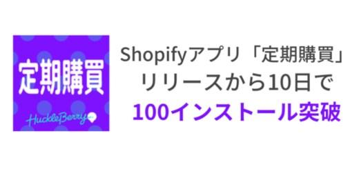 ネットショップのShopifyアプリ「定期購買」、リリースから10日で100インストール突破