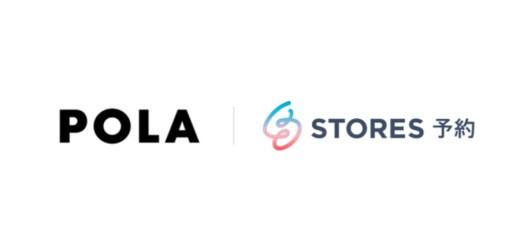 STORES予約(ストアーズ 予約)が株式会社ポーラのオンラインカウンセリング予約で採用決定