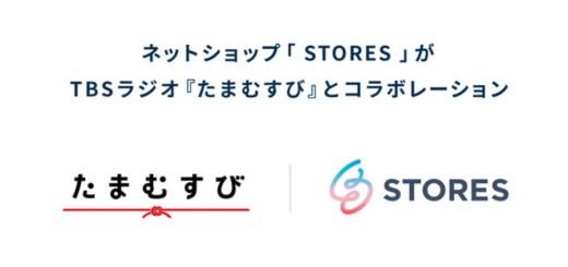 ネットショップ「STORES」がTBSラジオ『たまむすび』とコラボレーションを実施