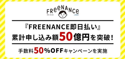 フリーランス特化型ファクタリングサービス『FREENANCE即日払い』が累計申し込み額 50億円を突破