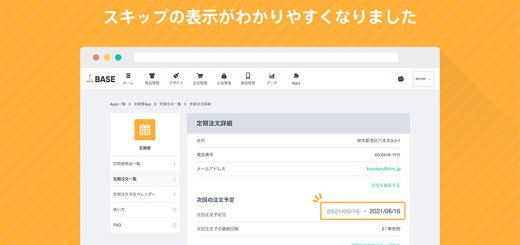 無料ネットショップBASE(ベイス)の定期便Appのスキップ機能がより便利に