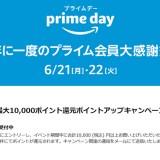 Amazonプライムデーが6月21日(月)からスタート!アマゾンって売れるモール?