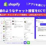 5万社が導入する接客チャット「チャネルトーク」が日本語対応のShopifyアプリをリリース!
