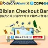 Cafe24 Japanが台湾EC最大手の「PChomeオンライン」と連携開始