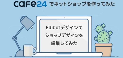 ネットショップ開設サービス「Cafe24」でEdibotデザインでショップデザインを編集してみた