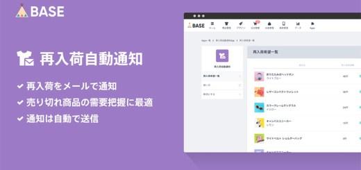 無料ネットショップのBASE(ベイス)で「再入荷自動通知 App」がリリース予定