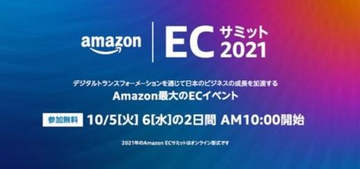 Amazonが中小企業支援を目的とした「Amazon ECサミット2021」の開催を決定