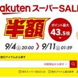 楽天市場で2021年9月の楽天スーパーセールが開催!今回のセールの傾向とは?