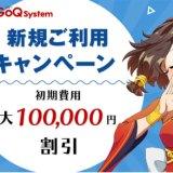 通販一元管理システム「GoQSystem」がMakeshopと初の共同キャンペーンを実施