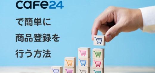 Cafe24で商品を簡単に登録する方法とは?