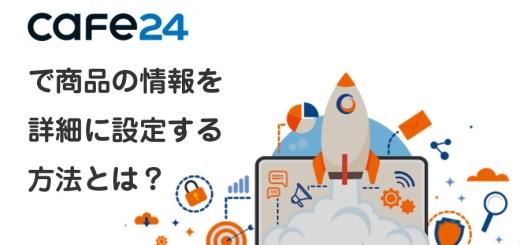 Cafe24で商品情報を詳細に登録する方法と手順をまとめました