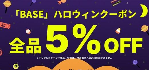 無料ネットショップのBASEがBASE負担5%のハロウィンクーポンを配布中!