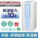 コロナ スポットクーラーCDM-1018 口コミで分った冷房機器としての実力は?