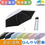 UVカットで遮光性 晴雨兼用の折り畳み日傘「ひんやり傘」の口コミは?