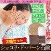 洗顔石鹸 ショコラドバーンの口コミで分った驚異の保湿力とは?