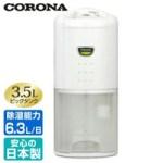 コロナ 除湿乾燥機CD-P63Aは見た目より機能性!衣類乾燥に効果絶大!