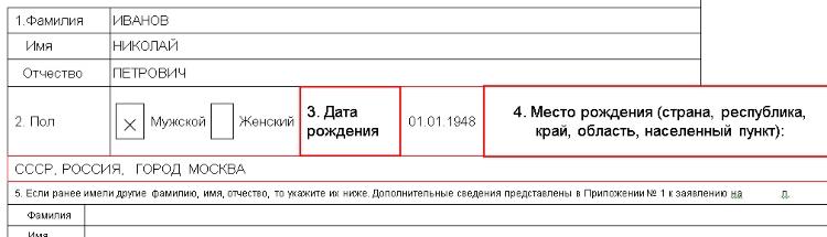 Как заполнить анкету на загранпаспорт работающему пенсионеру. Особенности оформления документов для выезда за рубеж: как заполнить анкету на загранпаспорт на пенсионера