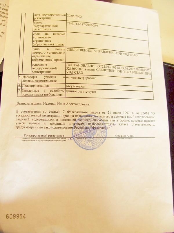 Арест на операции должника в пользу третьих лиц
