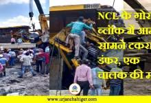 Photo of NCL के गोरबी ब्लॉक(बी) में आमने सामने टकराया डंफर, एक चालक की मौत
