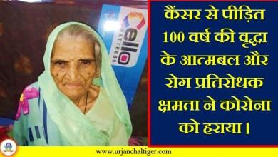 Photo of कैंसर से पीड़ित 100 वर्ष की वृद्धा के आत्मबल ने कोरोना को हराया।