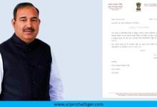 Photo of SINGRAULI NEWS : रा.सांसद अजय प्रताप सिंह के प्रयास से नवोदय विद्यालय भवन निर्माण हेतु कार्यादेश जारी