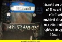 Photo of बिजली का खंभा चोरी करते 06 लोगों को ग्रामीणों ने पकड़ कर गोभा चौकी पुलिस के सुपुर्द किया।
