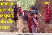 Photo of मध्यप्रदेश : बेटियों ने पहाड़ चीर कर बुझाई गाँव की प्यास