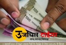 Photo of 1 जनवरी 2021 से बदल जाएगा पैसों के लेनदेन से लेकर GST,LPG के नियम